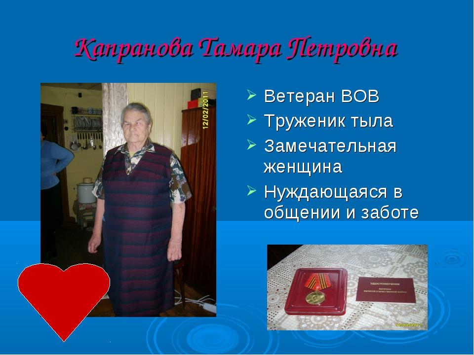 Капранова Тамара Петровна Ветеран ВОВ Труженик тыла Замечательная женщина Нуж...