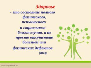 Здоровье - это состояние полного физического, психического и социального благ