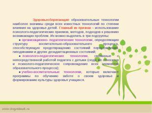 Здоровьесберегающие образовательные технологии наиболее значимы среди всех и