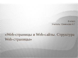 «Web-страницы и Web-сайты. Структура Web-страницы» 8 класс Учитель: Семенова