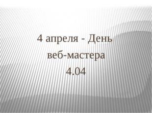 4 апреля - День веб-мастера 4.04