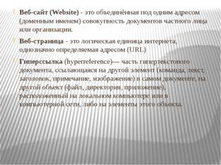 Веб-сайт (Website) - это объединённая под одним адресом (доменным именем) сов