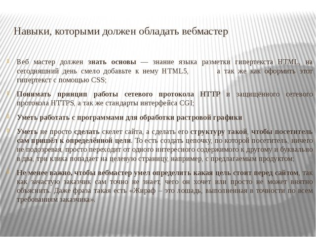 Навыки, которыми должен обладать вебмастер Веб мастер должен знать основы — з...