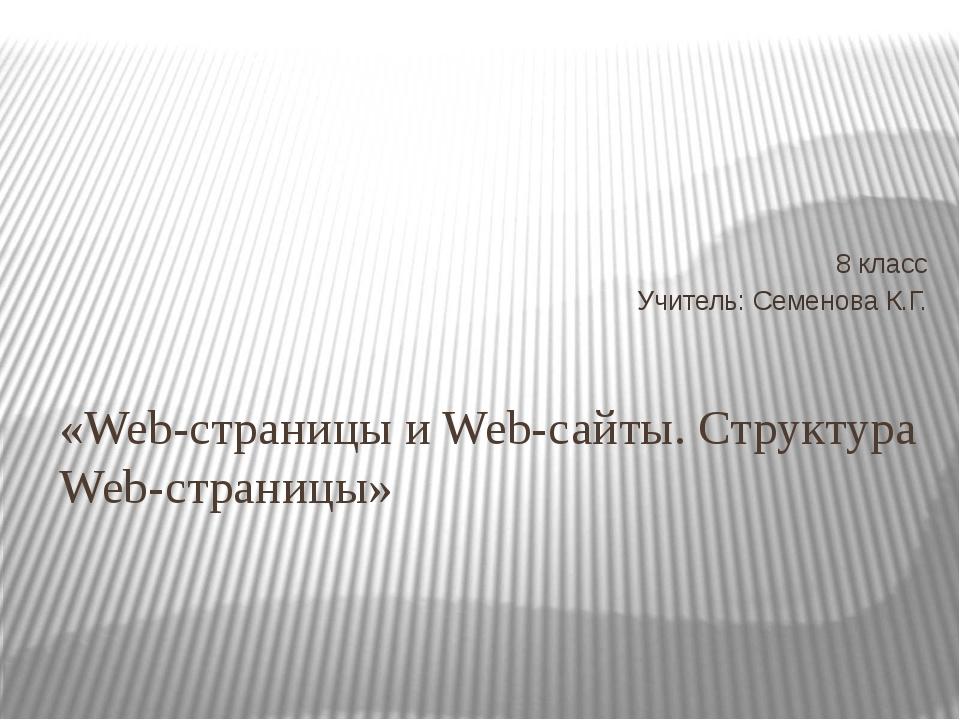 «Web-страницы и Web-сайты. Структура Web-страницы» 8 класс Учитель: Семенова...