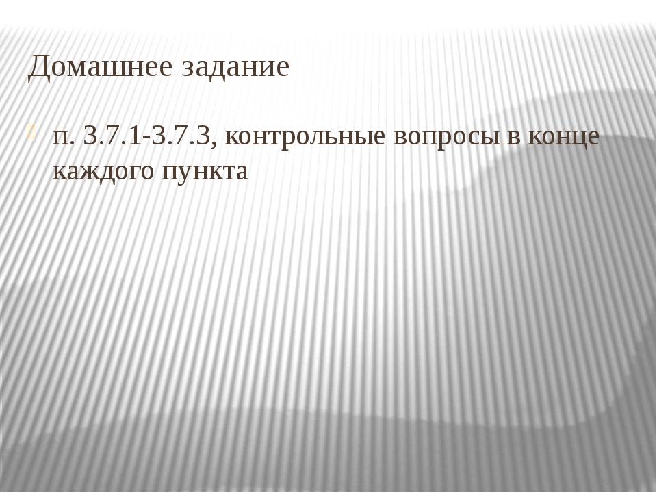 Домашнее задание п. 3.7.1-3.7.3, контрольные вопросы в конце каждого пункта