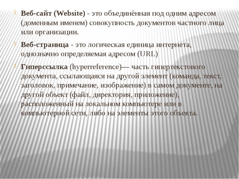 Веб-сайт (Website) - это объединённая под одним адресом (доменным именем) сов...