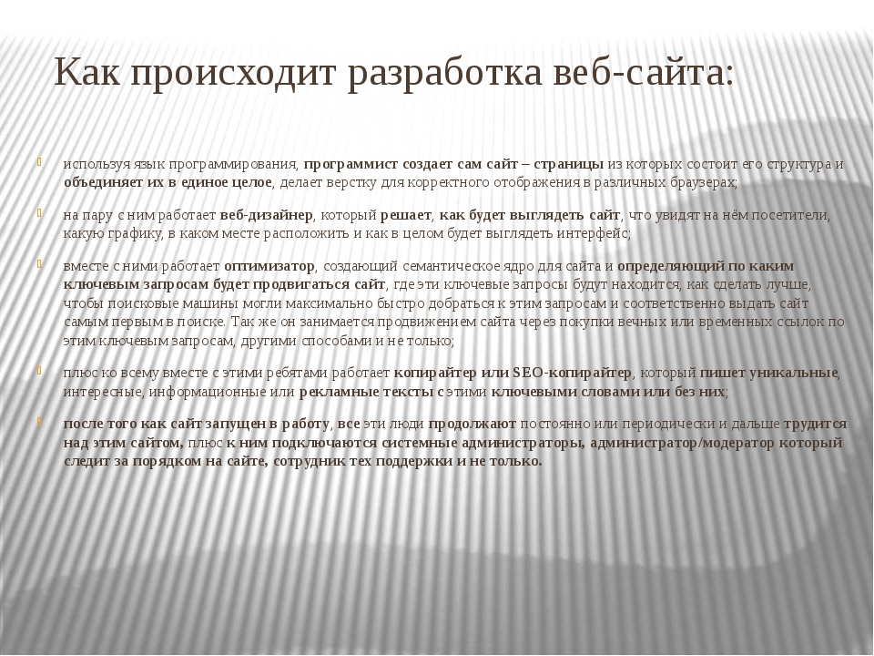 Как происходит разработка веб-сайта: используя язык программирования, програм...