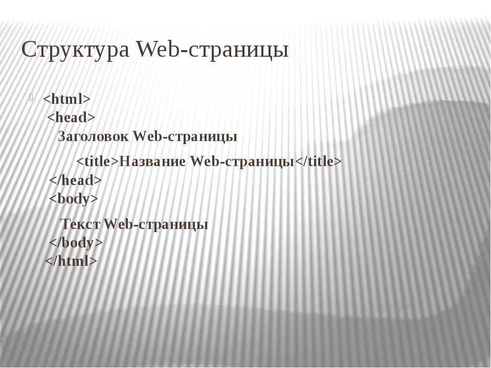 Структура Web-страницы   Заголовок Web-страницы Название Web-страницы   Текст...