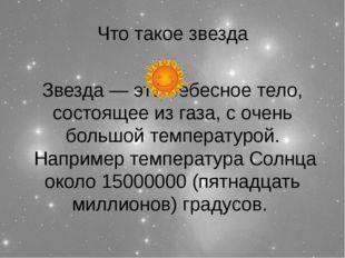 Что такое звезда Звезда — это небесное тело, состоящее из газа, с очень больш
