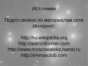 Источники Подготовлено по материалам сети Интернет: http://ru.wikipedia.org h