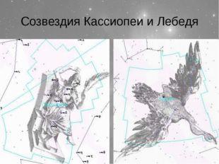 Созвездия Кассиопеи и Лебедя