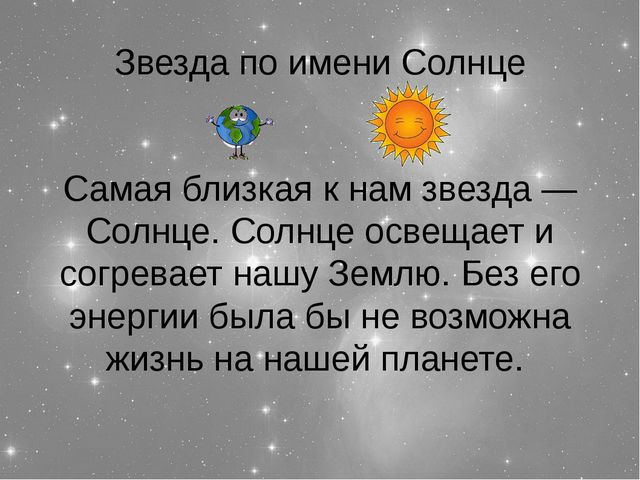 Звезда по имени Солнце Самая близкая к нам звезда — Солнце. Солнце освещает и...