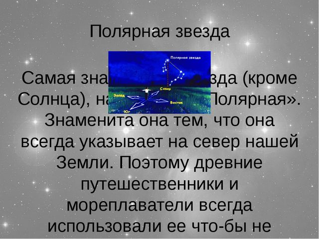 Полярная звезда Самая знаменитая звезда (кроме Солнца), называется «Полярная»...