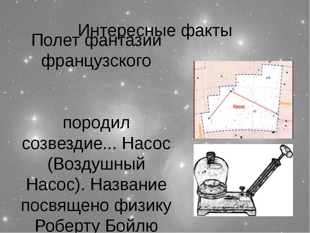 Интересные факты Полет фантазии французского астронома Никола́ Луи́ де Лака́й...