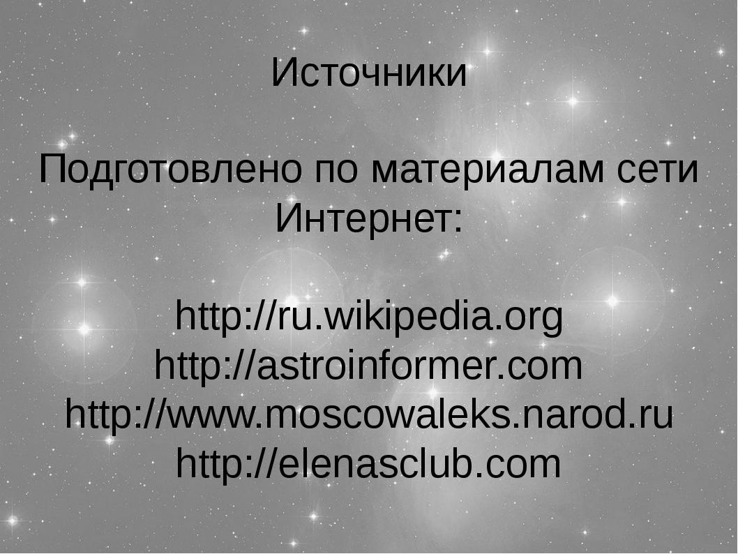 Источники Подготовлено по материалам сети Интернет: http://ru.wikipedia.org h...