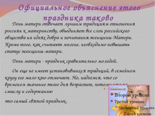 Официальное объяснение этого праздника таково День матери отвечает лучшим тр