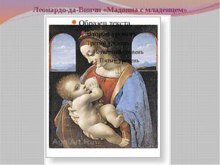 Леонардо-да-Винчи «Мадонна с младенцем»