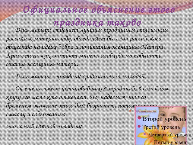 Официальное объяснение этого праздника таково День матери отвечает лучшим тр...