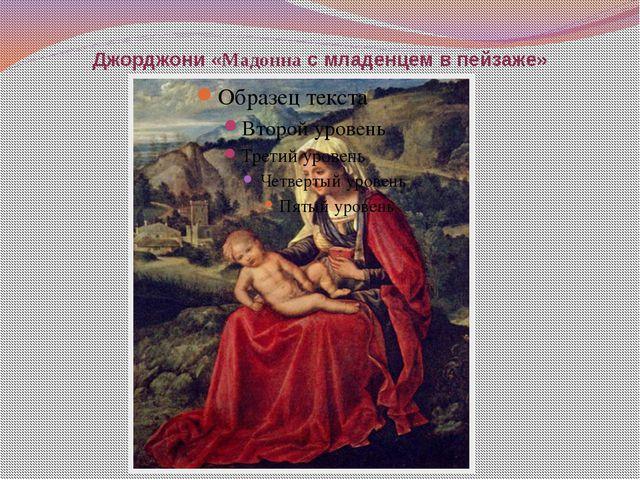 Джорджони «Мадонна с младенцем в пейзаже»
