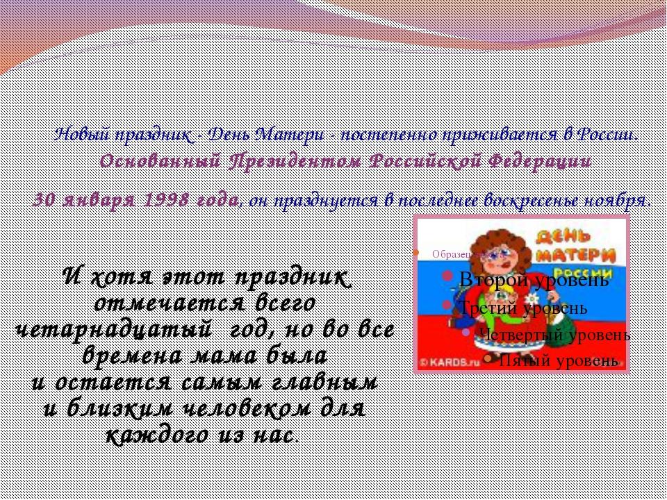 Новый праздник - День Матери - постепенно приживается в России. Основанный Пр...