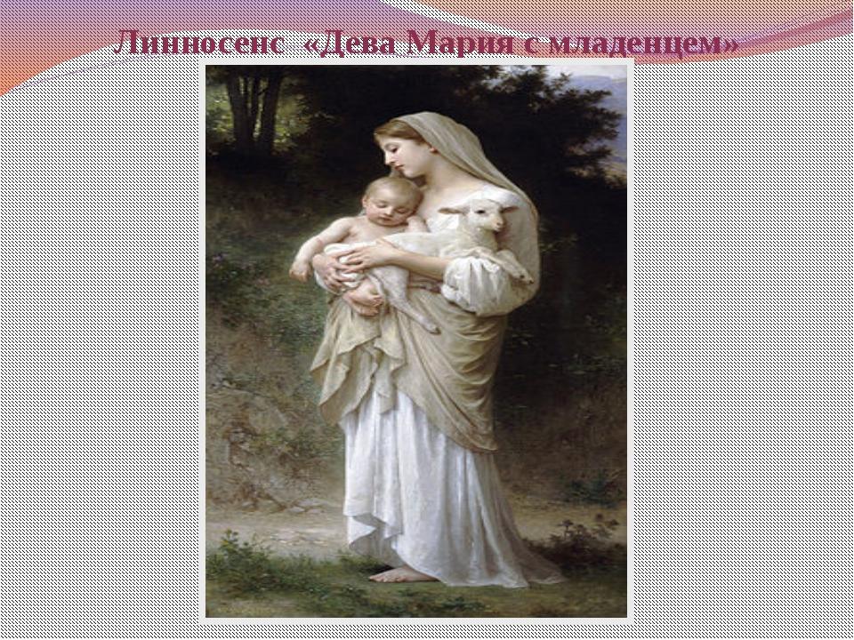Линносенс «Дева Мария с младенцем»