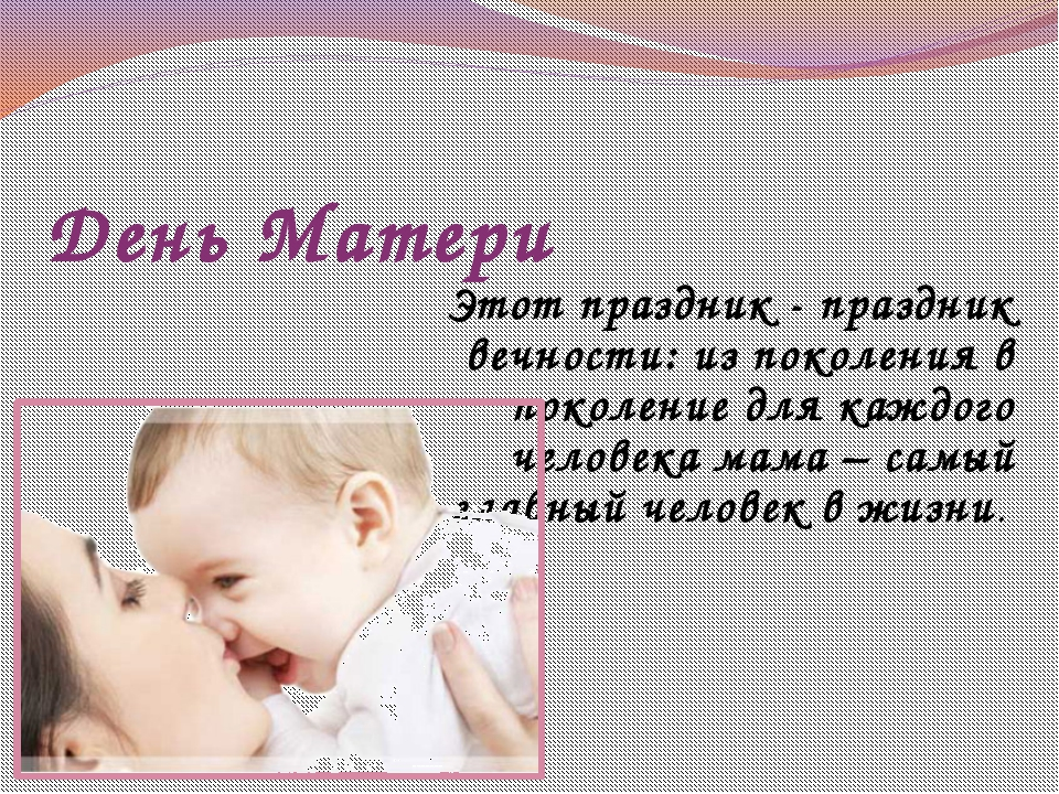 День Матери Этот праздник - праздник вечности: из поколения в поколение для к...