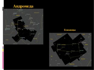 Андромеда Близнецы