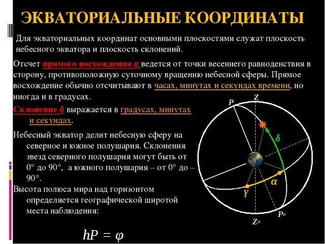 δ α γ  Pʹ P Zʹ Z ЭКВАТОРИАЛЬНЫЕ КООРДИНАТЫ Отсчет прямого восхождения α вед...