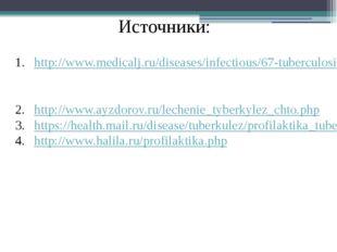 Источники: http://www.medicalj.ru/diseases/infectious/67-tuberculosis http://