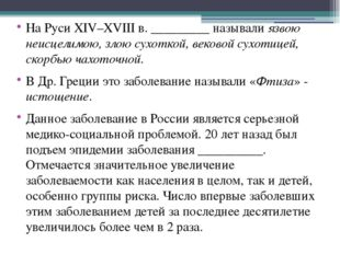 На Руси XIV–ХVIII в. _________ называли язвою неисцелимою, злою сухоткой, век