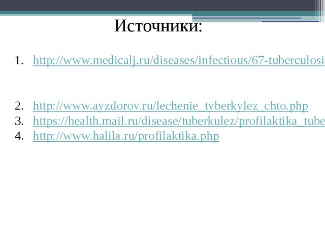 Источники: http://www.medicalj.ru/diseases/infectious/67-tuberculosis http://...
