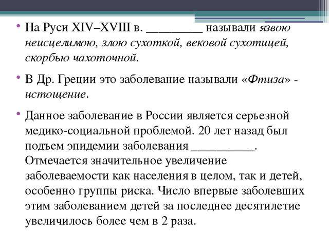 На Руси XIV–ХVIII в. _________ называли язвою неисцелимою, злою сухоткой, век...