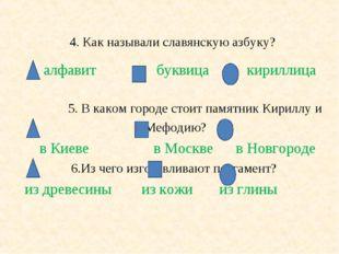 4. Как называли славянскую азбуку? алфавит буквица кириллица 5. В каком горо