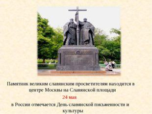 Памятник великим славянским просветителям находится в центре Москвы на Славя