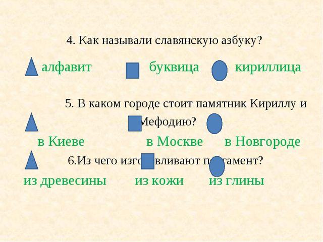 4. Как называли славянскую азбуку? алфавит буквица кириллица 5. В каком горо...