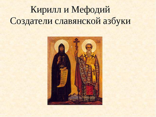 Кирилл и Мефодий Создатели славянской азбуки