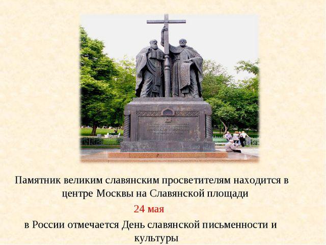 Памятник великим славянским просветителям находится в центре Москвы на Славя...