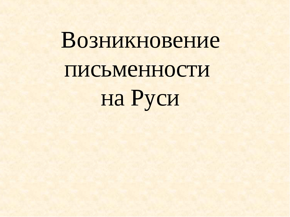 Возникновение письменности на Руси