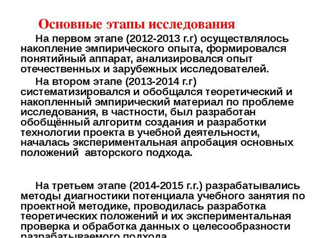 Основные этапы исследования На первом этапе (2012-2013 г.г) осуществлялось на...