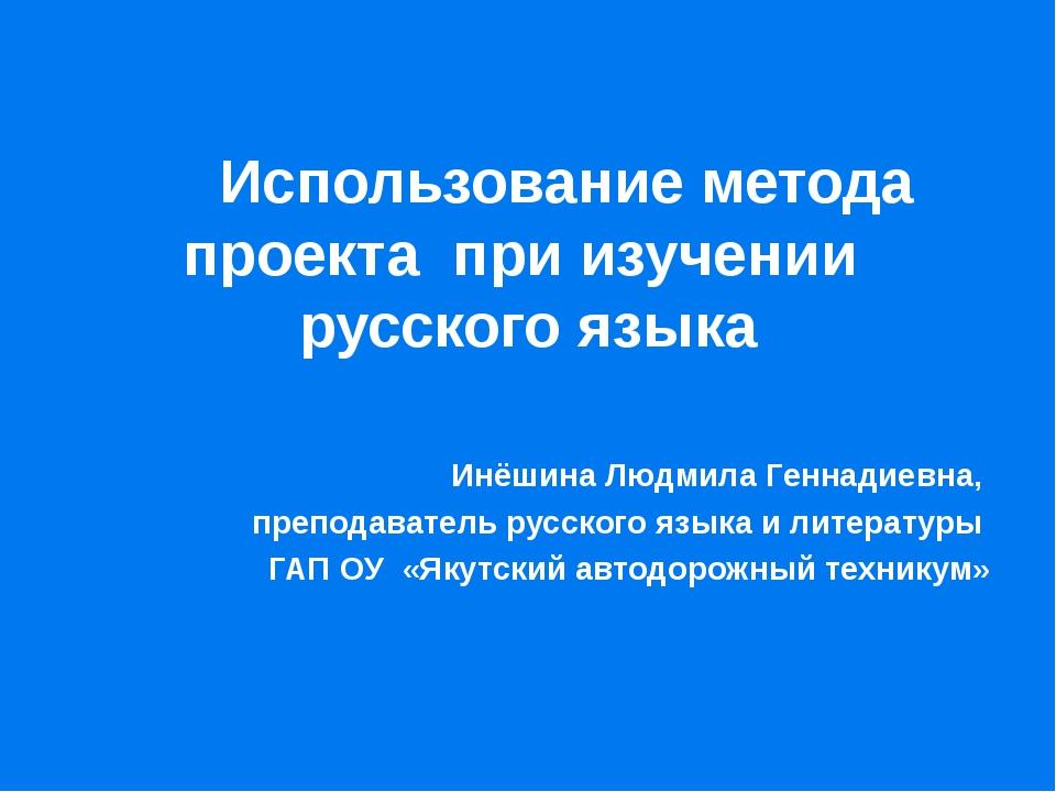  Использование метода проекта при изучении русского языка Инёшина Людмила...