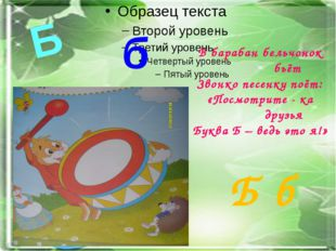 В барабан бельчонок бьёт Звонко песенку поёт: «Посмотрите - ка друзья Буква