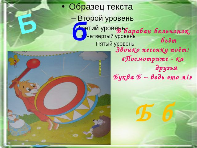 В барабан бельчонок бьёт Звонко песенку поёт: «Посмотрите - ка друзья Буква...