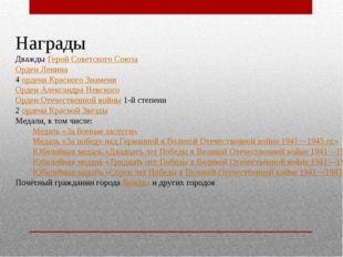 Награды ДваждыГерой Советского Союза Орден Ленина 4ордена Красного Знамени