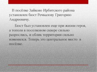 В посёлке Зайково Ирбитского района установлен бюст Речкалову Григорию Андре