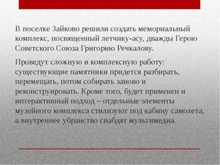 В поселке Зайково решили создать мемориальный комплекс, посвященный летчику-а