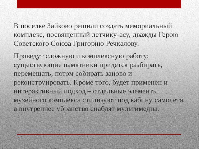 В поселке Зайково решили создать мемориальный комплекс, посвященный летчику-а...