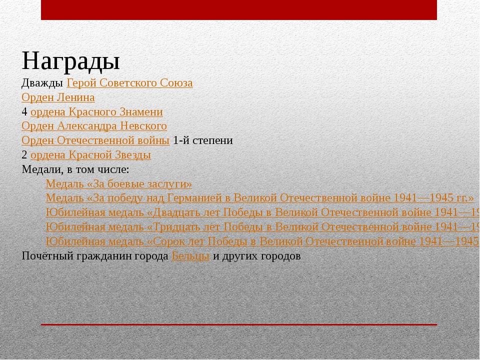 Награды ДваждыГерой Советского Союза Орден Ленина 4ордена Красного Знамени...