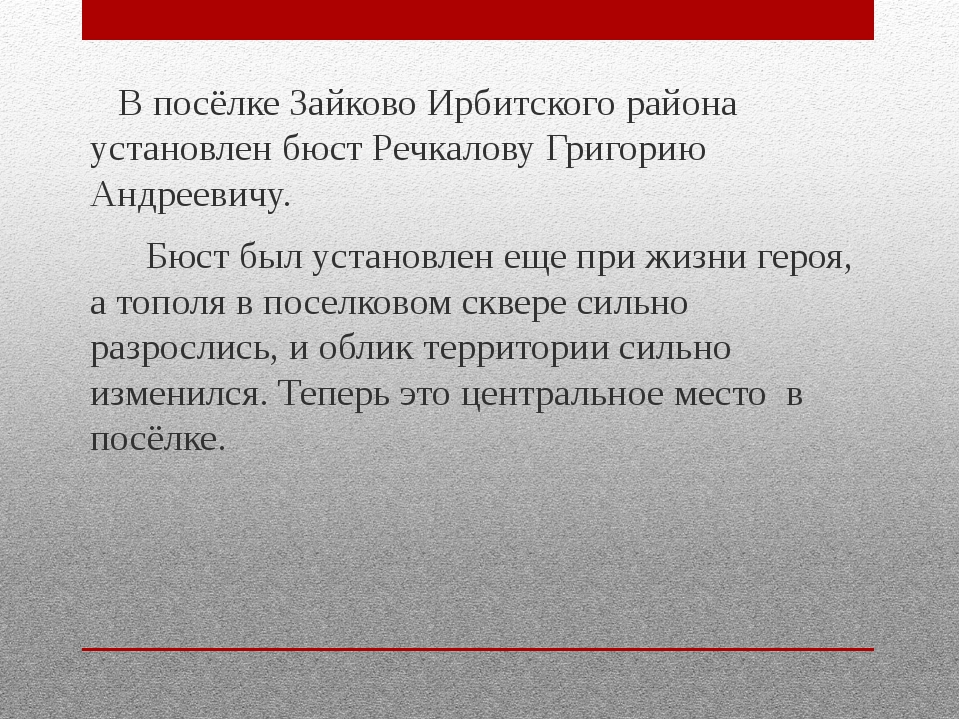 В посёлке Зайково Ирбитского района установлен бюст Речкалову Григорию Андре...