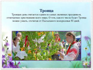 Троица Троицын день считается одним из самых значимых праздников, отмечаемых