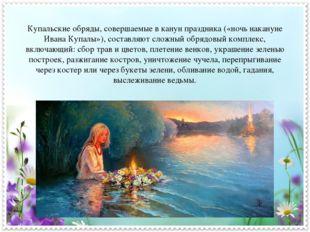 Купальские обряды, совершаемые в канун праздника («ночь накануне Ивана Купалы